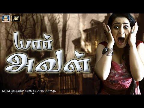 யார் அவள்  திரைப்படம்  | Tamil Glamorous Horror Movie | Yaar Aval Full Movie HD | GoldenCinemas
