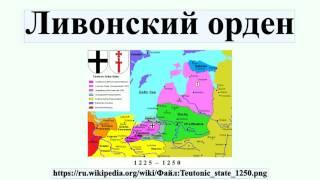 Ливонский орден(Ливонский орден Братство рыцарей Христа Ливонии — католическая государственная и военная организация..., 2016-07-18T20:33:59.000Z)