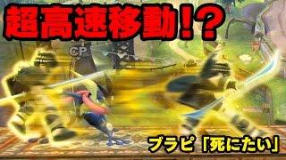 【スマブラ for WiiU】動きが超高速になるバグ 疾走感ハンパねえwww この超スピードについてこれるか!?