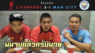 ยอมแล้วจ้า! : รีแอค ลิเวอร์พูล 3-1 แมนซิตี้ / Reaction Liverpool 3-1 Man City