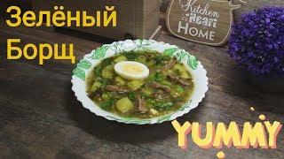 Зеленый борщ / Рецепт зеленого борща / Вкусный зеленый борщ