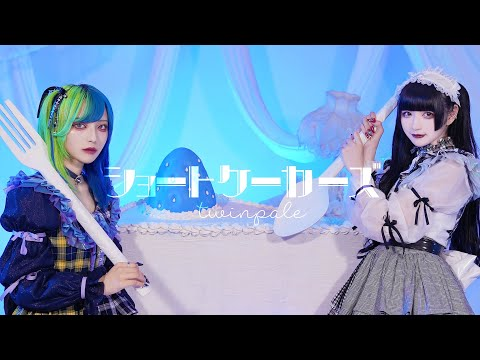 twinpale「ショートケーカーズ」松永天馬楽曲提供