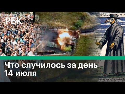 Хабаровск 4 день протестов. Конфликт Армении и Азербайджана. Бубонная чума. Картина дня от РБК