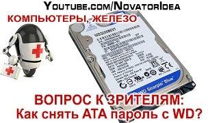 ВОПРОС: Как Снять ATA Пароль с WD3200BEVT? NovatorIdea