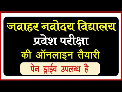 Navodaya Vidyalaya Entrance Exam 2018 | नवोदय विद्यालय चयन परीक्षा 2018
