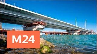 Смотреть видео Эксперт: отдых в Крыму изменится с открытием Крымского моста - Москва 24 онлайн