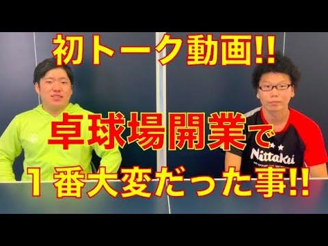 横須賀に卓球場を開いてから3か月‼1番大変だったこととは⁉