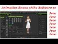 Best animation software free download kase kare/ हमारे चैनल को सब्सक्राइब करें
