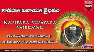 Kanipaka Vinayaka Vaibhavam || Lord GAnesh Devotional Songs || Jukebox