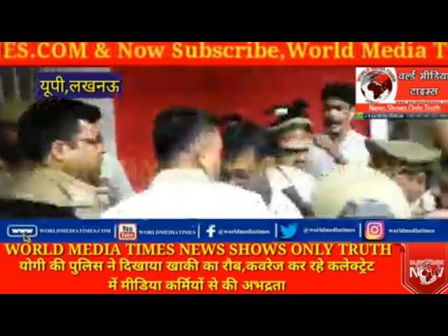 योगी की पुलिस ने दिखाया खाकी का रौब,कवरेज कर रहे कलेक्ट्रेट में मीडिया कर्मियों से की अभद्रता