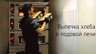 Выпечка хлеба на подовой печи  FINES  FD68/3
