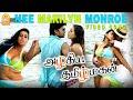 Nee Marilyn Monroe Song from Azhagiya Tamil Magan Ayngaran HD Quality