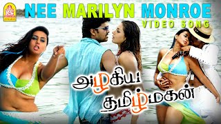 Nee Marilyn Monroe Song from Azhagiya Tamil Magan Ayngaran HD Quality