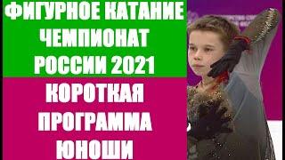 Фигурное катание Чемпионат России по фигурному катанию 2021 Короткая программа юношей
