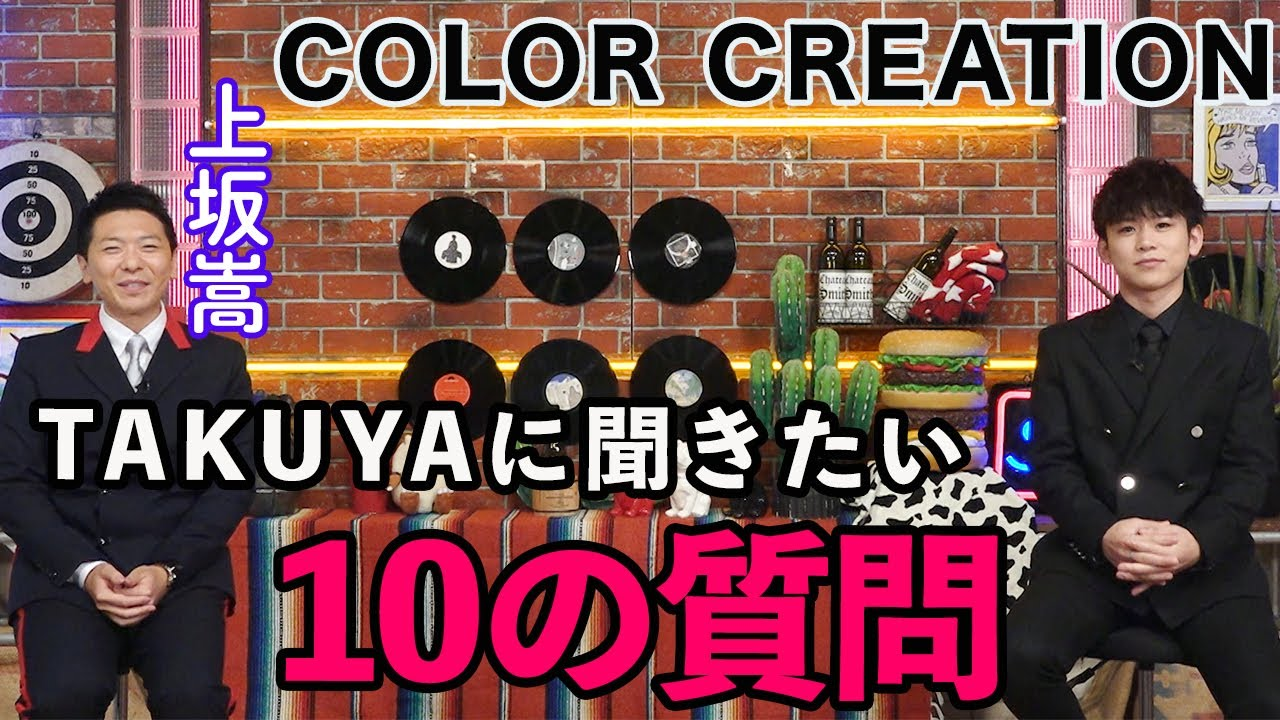 【質問コーナー】COLOR CREATION TAKUYAに聞きたい10の質問