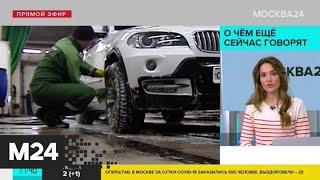 Водителей призвали дезинфицировать автомобили - Москва 24