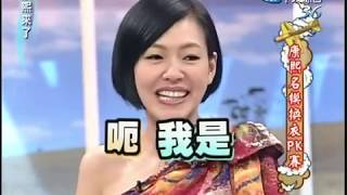 2010.04.13康熙來了完整版 康熙名模換衣PK賽