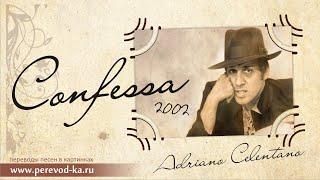 Adriano Celentano - Confessa с переводом (Lyrics)