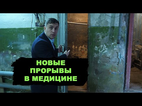 Это треш! Что реально происходит в российских больницах