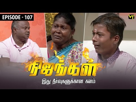 Nijangal with kushboo is a reality show to sort out untold issues. Here is the episode 107 of #Nijangal telecasted in Sun TV on 02/03/2017. Truth Unveils to Kushboo - Nijangal Highlights ... To know what happened watch the full Video at https://goo.gl/FVtrUr  For more updates,  Subscribe us on:  https://www.youtube.com/user/VisionTimeThamizh  Like Us on:  https://www.facebook.com/visiontimeindia