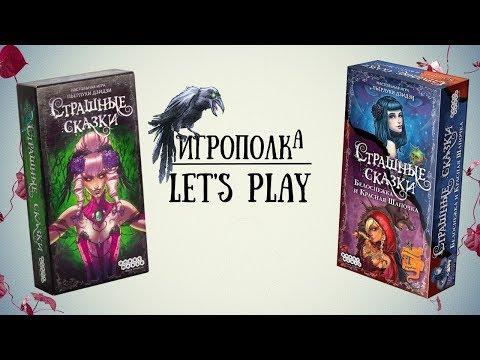 Страшные сказки. Let's Play.