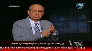 المصرى أفندى 360 | تطبيق صراحة .. خسائر مترو الانفاق .. خانة الديانة!