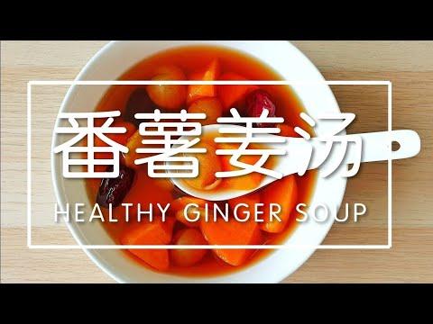 番薯姜汤 ~暖心暖胃 ❤ How to make Sweet Potato Ginger Soup