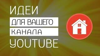 Идеи для названия канала на youtube | какой сделать канал на ютубе