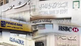 رسميًا   5 أيام أجازة داخل كل البنوك المصرية   ورسالة هامة لملايين المواطنين والعملاء