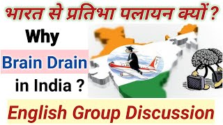 Brain Drain Group Discussion   English Group Discussion Videos   Why Brain Drain in India