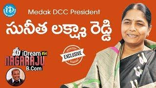Medak DCC President Sunitha Laxma Reddy Full Interview ||  మీ iDream Nagaraju B.Com #54