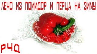 Как готовить лечо из перца и помидор на зиму