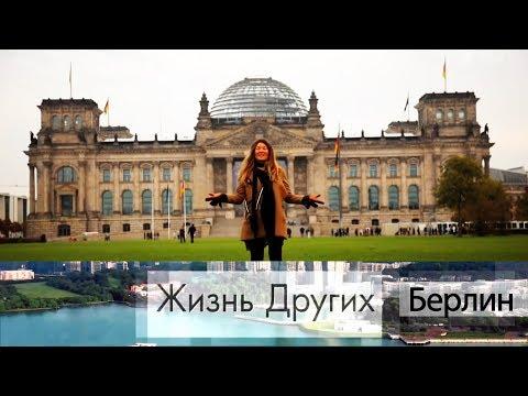 Берлин. Жизнь других. Выпуск от 08.12.2019