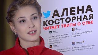 Алена Косторная читает твиты о себе платье стразы красота Фигурное катание За кадром