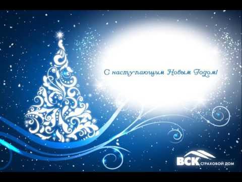 Новогоднее поздравление Страхового Дома ВСК