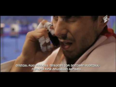 Shido Movie 1tv.ge შიდო დოკუმენტური ფილმი