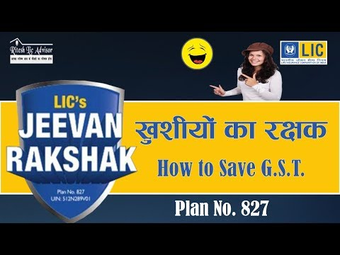 Jeevan Rakshak Plan 827 || How to Save G.S.T. in Hindi || By: Ritesh Lic Advisor