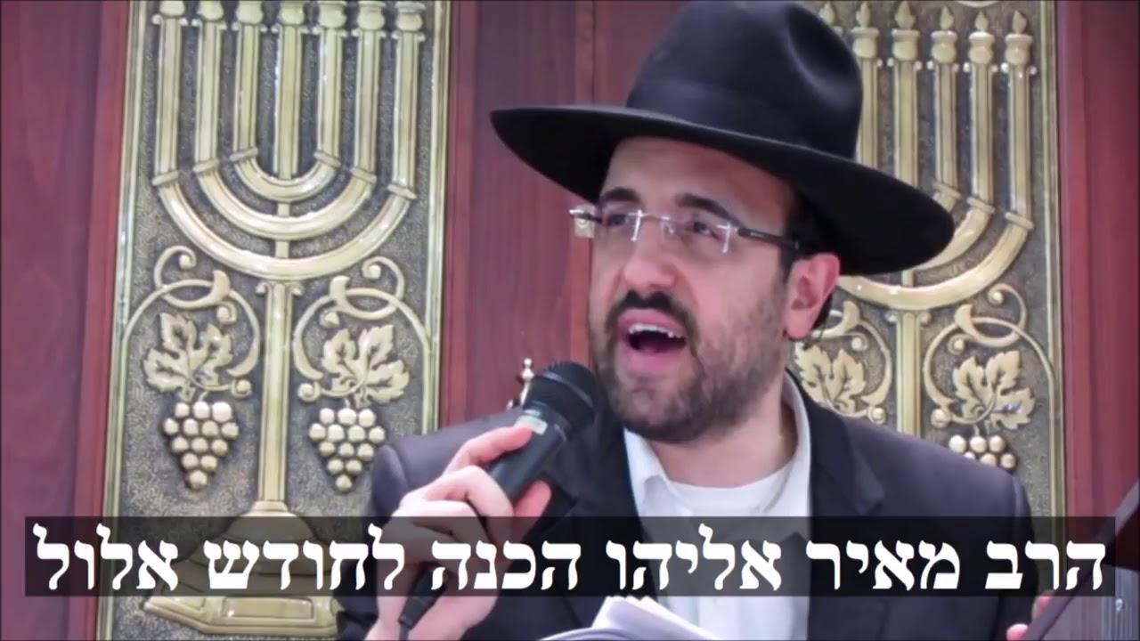 הרב מאיר אליהו   הכנה לחודש אלול   ברוקלין