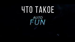 Про канал Авто Фан (Auto Fun)