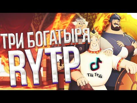 Три богатыря | RYTP