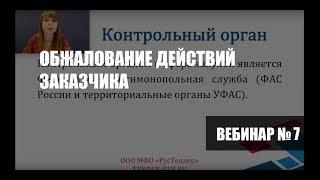 видео Жалоба в ФАС в 2018 году: сроки рассмотрения по 44 ФЗ