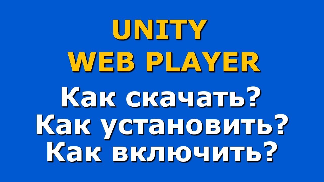 unity web player requires dx9 level graphics card скачать бесплатно