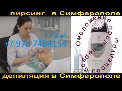 Косметолог в Симферополе,