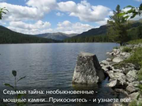 Алтай.Тайны озера Рахманы.Ю.Курочкин