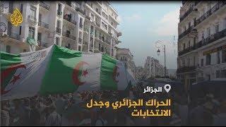 🇩🇿 حراك الجزائر وجدل الانتخابات