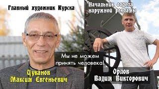 Курские чин-овники подтвердили отсутствие Человека в законах РФ