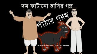 GOLPO | GOPAL BHAR TYPE | COMEDY | STORY | PATHAR GOROM | BANGLA | ANIMATION - SUJIV & SUMIT