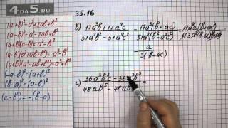 Упражнение 35.16. Вариант В. Г. Алгебра 7 класс Мордкович А.Г.