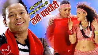 Latest Rocking Dohori Rato Pachhyauri by Badri Pangeni & Sakuntala Thapa 1080 HD