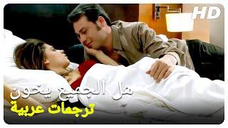 هل الجميع يخون    فيلم الحب التركي الحلقة كاملة (مترجمة بالعربية)